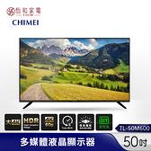 CHIMEI 奇美 50型 多媒體液晶顯示器 TL-50M600【只送不裝】