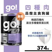 【SofyDOG】Go! 天然主食狗罐 品燉系列-無穀四種肉(374g)狗罐頭 主食罐