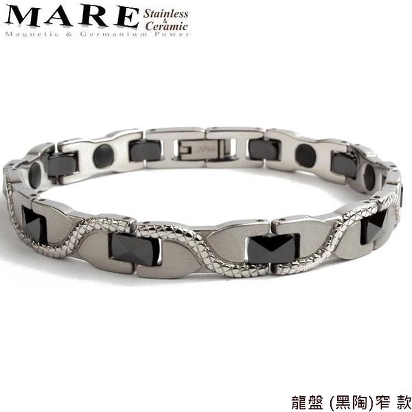 【MARE-白鋼&陶瓷】系列:龍盤 (黑陶)窄 款