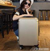 學生行李箱女拉桿箱萬向輪20寸男旅行箱24寸韓版密碼皮箱子小清新YXS  潮流前線