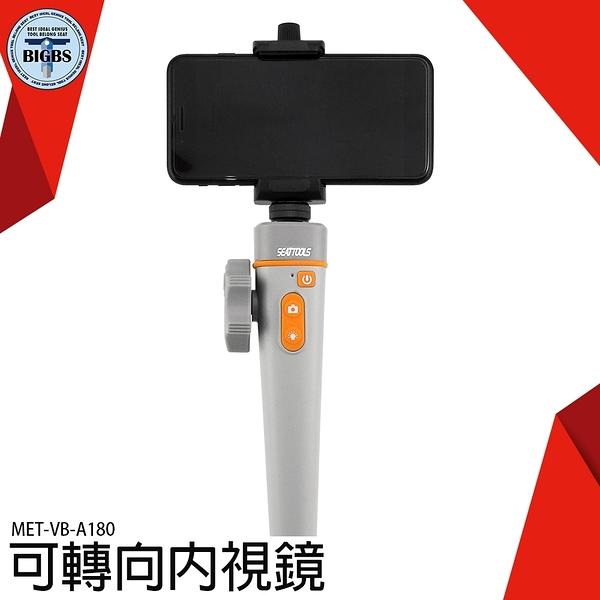 《利器五金》防水軟線/硬線手機內視鏡 180鏡頭轉向 帶LED燈 MET-VB-A180 防水內視鏡