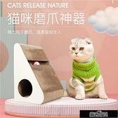 貓抓板磨爪器貓咪玩具用品耐磨高密度大貓窩沙發立式貓咪磨爪神器【全館免運】