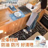 地毯 ins北歐廚房地墊長條防水防油防滑地毯家用門墊腳墊耐臟  晶彩生活