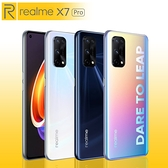 【全新公司貨】realme X7 Pro 8G/128G 6.55吋