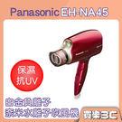 國際牌 Panasonic 奈米水離子 吹風機 EH-NA45RP 紅色,負離子抗UV防曬科技,超強保濕力,分期0利率