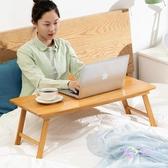 床上桌 折疊床上書桌子筆記本電腦懶人家用小學生寫字簡約 快速出貨yj