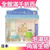日本 角落生物 泡湯店 來我家吧部屋系列 企鵝白熊炸豬排炸蝦貓咪盒玩【小福部屋】