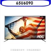 AOC美國【65U6090】65吋4K聯網含運無安裝電視