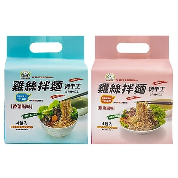 妙師傅麵博士 雞絲拌麵(90gx4包) 香蔥風味/椒麻風味 款式可選【小三美日】