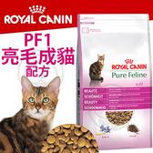 【培菓寵物48H出貨】PF 新皇家飼料《亮毛成貓PF1配方》3KG