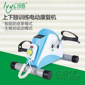 加強款電動康復機腳踏車老人中風家用康復訓練器材上下肢康復器材igo 衣櫥の秘密
