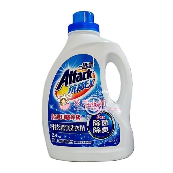 一匙靈Attack 抗菌EX科技潔淨洗衣精 2.4kg【聚美小舖】