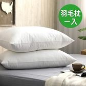 DON-100%飯店級立體羽毛枕
