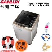 【SANLUX三洋】17KG 大容量六芒星鑽超大迴轉盤變頻超音波單槽洗衣機 SW-17DVGS 含基本安裝 免運費