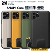 bitplay SNAP! Case 照相手機殼 iPhone 11 Pro Max i11 專利快門鍵 防摔殼 保護殼 攝影殼
