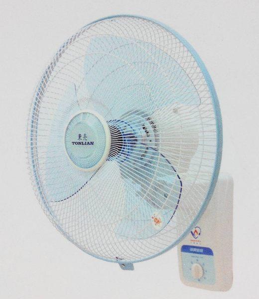 東亮 16吋 雙拉壁扇 電風扇 S-1685H