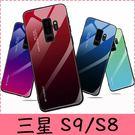 【萌萌噠】三星 Galaxy S8 S9 plus  清新漸變玻璃系列 全包防摔軟邊+玻璃背板 手機殼 手機套