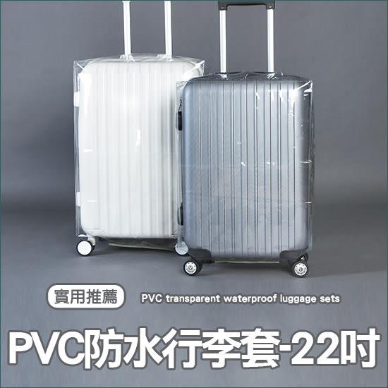 ✭米菈生活館✭【T22】PVC透明防水行李套 22吋 耐磨 防塵 保護 旅行 打包 整理 登機 拖運 海關