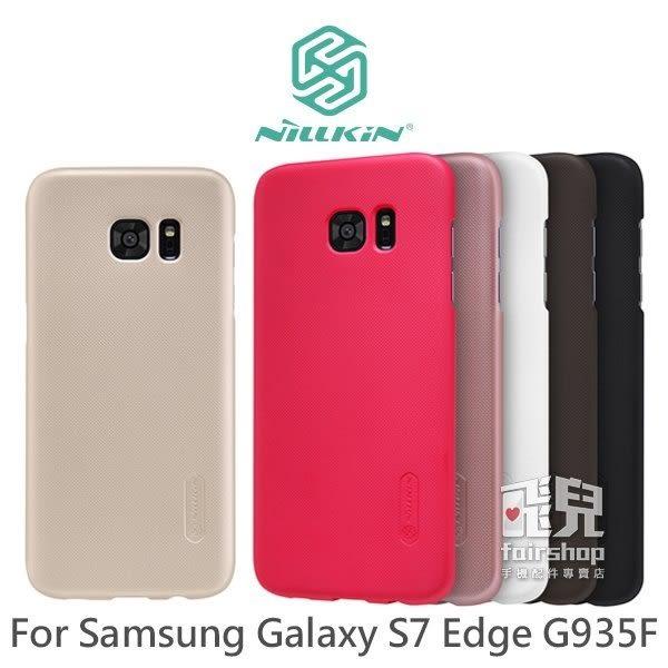 【妃凡】NILLKIN 三星 Galaxy S7 Edge G935F 超級 護盾 保護殼 抗指紋 磨砂 硬殼 保護殼