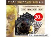 【依洛嘉】頂級黃金靚白面膜(20片) 果凍面膜 24K離子黃金 抗氧化 白皙細膩 緊緻保濕 ELG-60007-X20