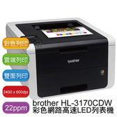 【原廠活動*贈延長線】Brother HL-3170CDW 網路彩色高速LED印表機 - 原廠公司貨