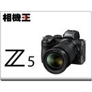 相機王 Nikon Z5 Kit組〔含Z 24-70mm F4 鏡頭〕平行輸入