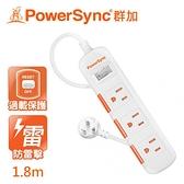 【PowerSync 群加】一開三插滑蓋防塵防雷擊延長線/1.8m