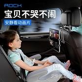ROCK車載手機平板支架iPad電腦汽車用後排後座車內多功能車上磁吸 【全館免運】
