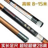 日本進口碳素釣魚竿手竿打窩竿8/10/12/13/15米魚竿超輕超硬長桿限時八九折