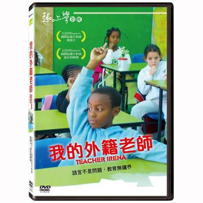 我的外籍老師DVD