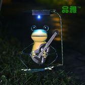 太陽能燈戶外草坪燈草地燈地插燈景觀庭院燈鐵件青蛙花園裝飾燈生活主義