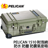 PELICAN 派力肯 (塘鵝) 1510 綠色 防水氣密箱 附泡綿 (24期0利率 免運 正成/環球公司貨) 防震 防塵