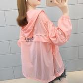 防曬衣女士短外套2020年新款夏寬鬆長袖防曬服百搭薄防紫外線透氣 町目家