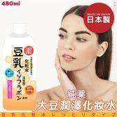 日本【純藥】大豆潤澤化妝水