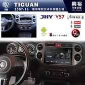 【JHY】2007~16年 VW TIGUAN專用 9吋螢幕 V57系列安卓機 *8核心4+64G※倒車選配