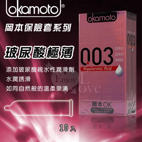 【滿額免運費】 日本岡本‧003玻尿酸極薄保險套10片裝 (粉) 保險套 衛生套
