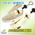 全方位楦長楦寬擴鞋器 鞋撐 楦鞋器 堅固耐用保證不外穿 臺灣精品ABS塑鋼╭*鞋博士嚴選鞋材