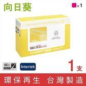 [Sunflower 向日葵]for HP CE263A (648A) 紅色環保碳粉匣