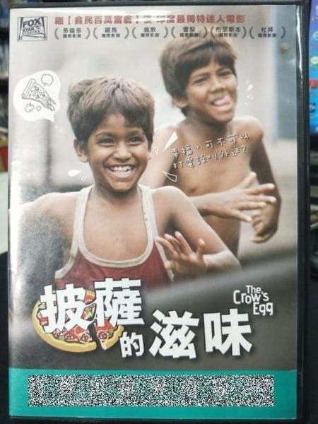 挖寶二手片-P27-017-正版DVD-印片【披薩的滋味】-好評印度電影(直購價)