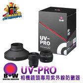 B+W UV-PRO 相機及鏡頭專用紫外線防黴器 ((適用Canon/Nikon/Sony E/Leica M) 公司貨 B+W 防黴器