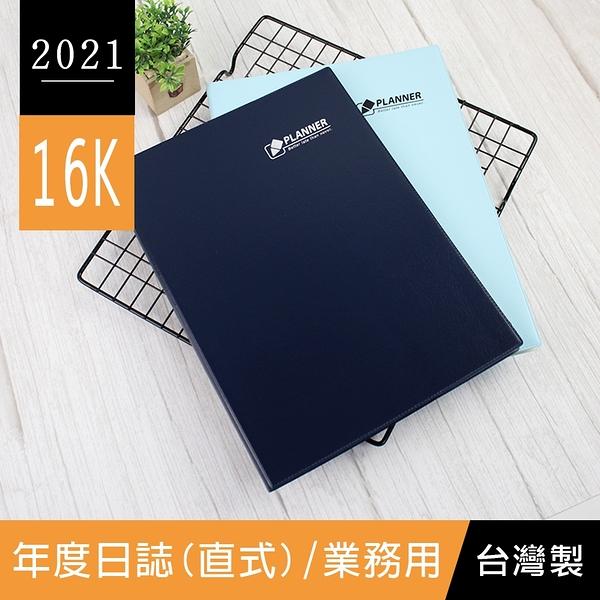 珠友 BC-60250 2021年16K年度日誌/業務直式週誌/傳統工商日誌手帳/行事曆