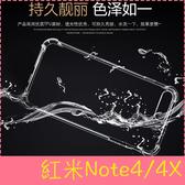 【萌萌噠】Xiaomi 小米 紅米Note 4/4X  防摔透明簡約款 四角強力加厚保護殼 全包防摔軟殼 手機殼