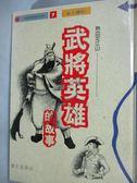 【書寶二手書T7/少年童書_XFQ】武將英雄的故事_柯綉雪