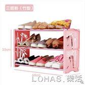 鞋架鞋櫃 簡易創意鞋架多層鞋櫃防塵竹型小鞋架子置物架家用簡約收納架 igo樂活生活館
