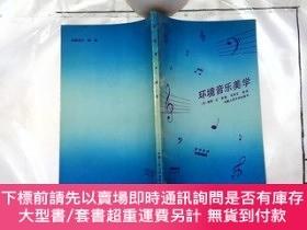 二手書博民逛書店罕見環境音樂美學Y241883 司有侖 譯 中國人民大學出版社 出版1991