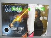 【書寶二手書T8/雜誌期刊_QAE】科學人_158+162+164期_共3本合售_黑洞電梯