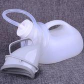 尿壺女式小便器成人老人男接尿器癱瘓臥床病人老年人護理用品