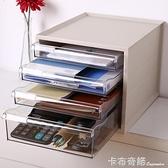 辦公室桌面收納盒多層桌面文件夾收納柜抽屜式儲物盒A4透明置物架 卡布奇诺