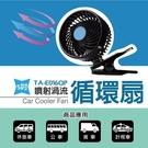 【旭益汽車百貨】5吋渦流式循環風扇(車用)TA-E016 黑色