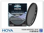 【分期0利率,免運費】送濾鏡袋 HOYA FUSION ANTISTATIC CPL 環形偏光鏡 58mm (58 公司貨)